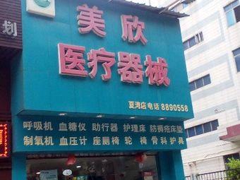 美欣医疗器械(夏湾店)
