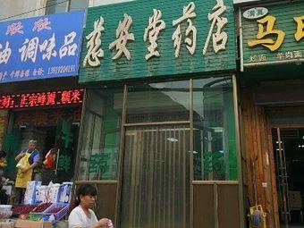 慈安堂药店