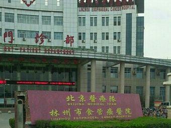 食管癌医院
