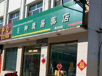 神农居药店