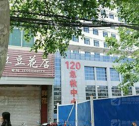 兴平市人民医院120急救中心