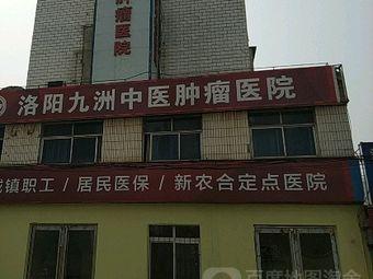 洛阳九洲中医肿瘤医院