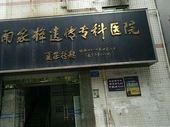 家辉遗传专科医院
