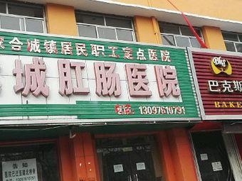 运城市肛肠疾病研究所