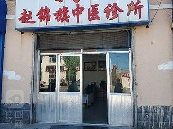 赵锦旗中医诊所