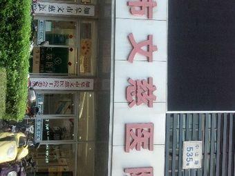文慈医院(如皋店)