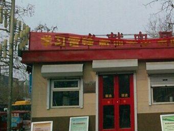 爱心献血屋(广州北路)