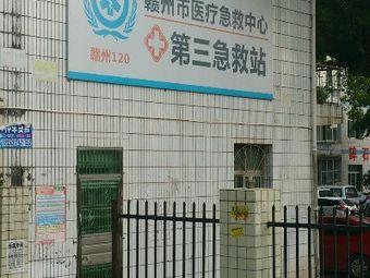 赣州市医疗急救中心第三急救站