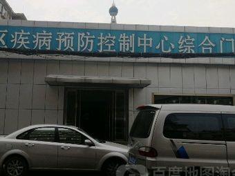 中区疾病预防控制中心综合门诊
