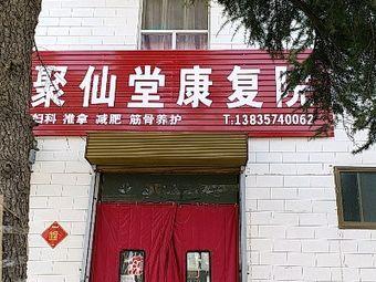 聚仙堂康复院