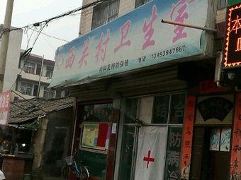 西关村卫生室