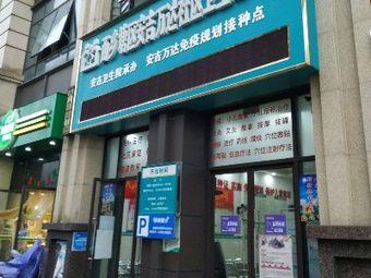 西乡塘区安吉万达社区卫生服务站(安吉万达店)