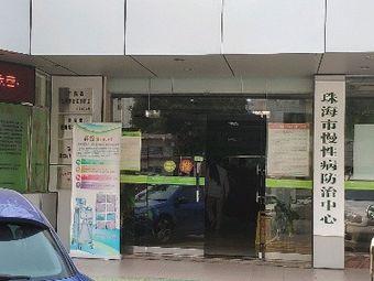 珠海市慢性疾病防治中心