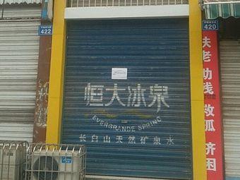 发必生(广汇店)