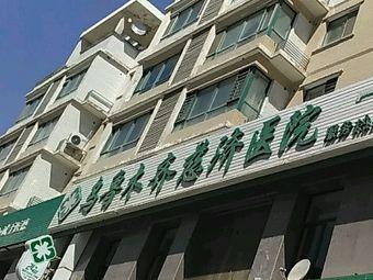 新疆红十字慈济医院