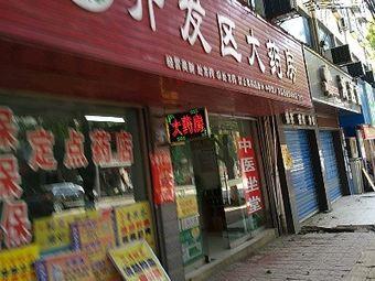 开发区大药房(东佳路店)