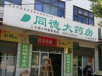 同德大药房(仙女连锁店)