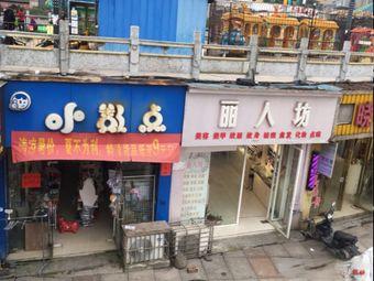 丽人坊(中心北路店)
