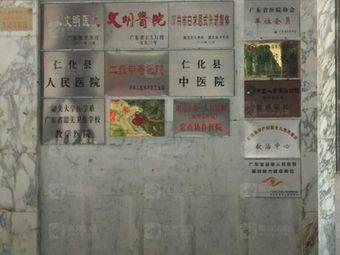 仁化县孕产妇新生儿危急重症救治中心
