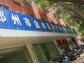 丰产路办事处社区卫生服务中心