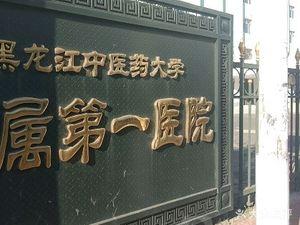 中医药大学附属第一医院