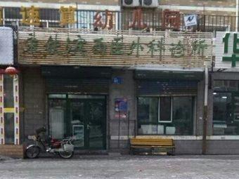 宋铁滨西医外科诊所