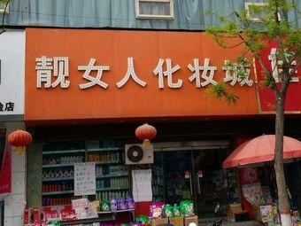 靓女人化妆城(新建街店)