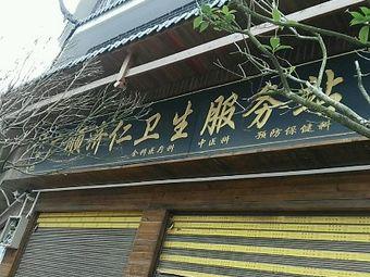 广顺济仁卫生服务站