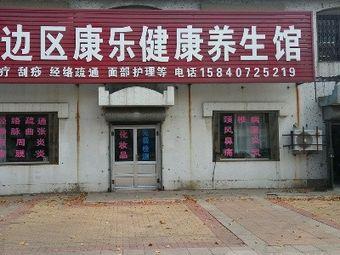 老边区康乐健康养生馆