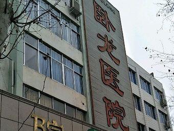 南阳卧龙医院