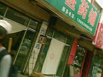中西医药铺