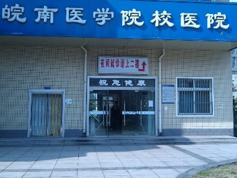 皖南医学院校医院