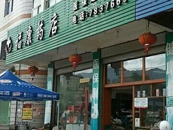 福康药店(桂林路店)
