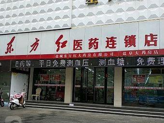 东方红医药(盐阜大药房店)