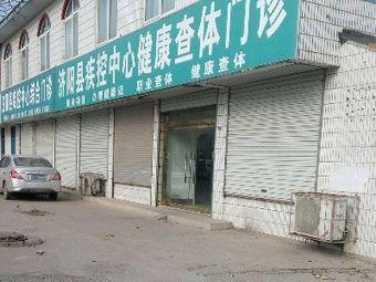 济阳县疾控中心健康查体门诊