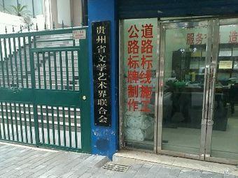 贵州省文学艺术界联合会