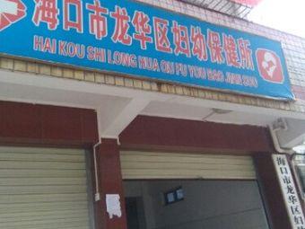 龙华区妇幼保健所