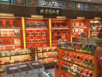 北京同仁堂(贵诚店)