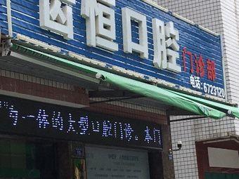 齿恒口腔门诊部(海澄店)