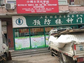 工农社区卫生服务中心
