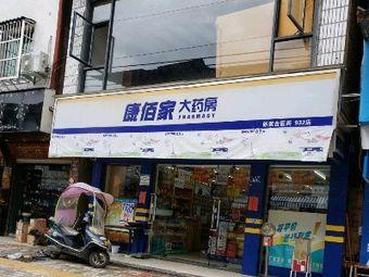 康佰家大药房(九三二店)