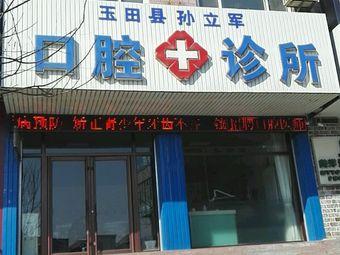 孙立军口腔诊所