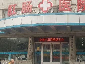 大连市胃肠道息肉诊疗中心