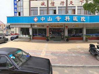 中山专科医院