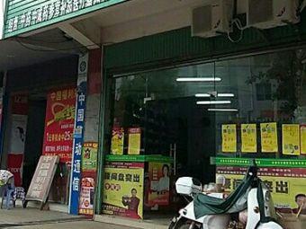 吉康药店(祥和分店)