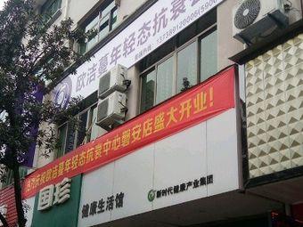 国珍健康生活馆(双溪路店)