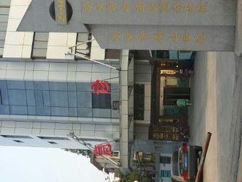 南京市钟山医院-急诊