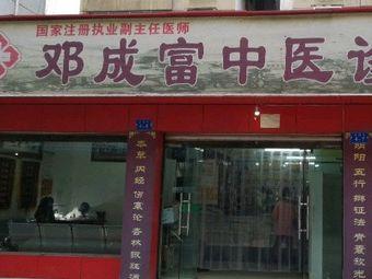 邓成富中医诊所