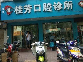 桂芳牙科診所