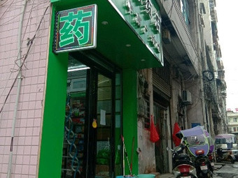 永康药店(中南路店)